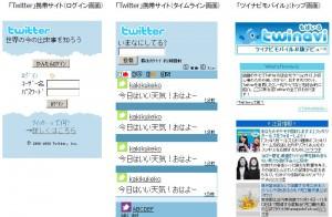 twtr.jp screen shot