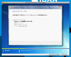 windows7installation2