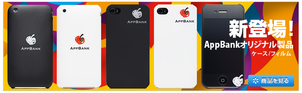 appbank,case