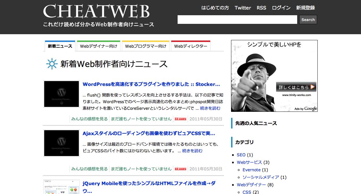 cheatweb