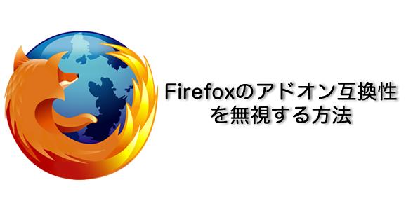 firefox,互換性