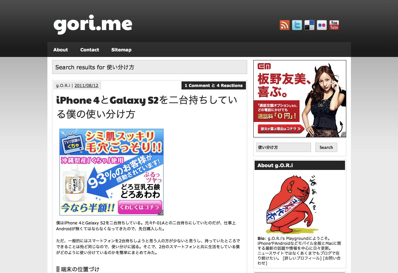 使い分け方_ScreenShot