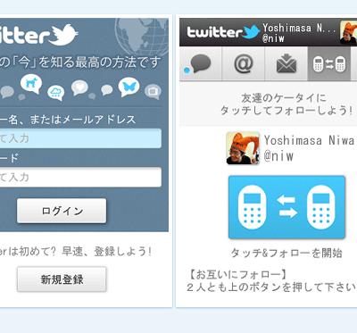 twitter_iappli_top