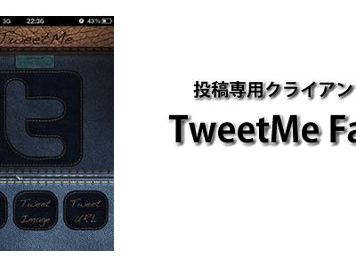 tweetme fast,投稿専用クライアント