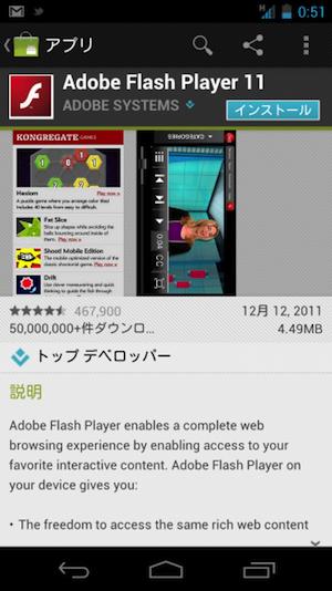 adobe flash player 11