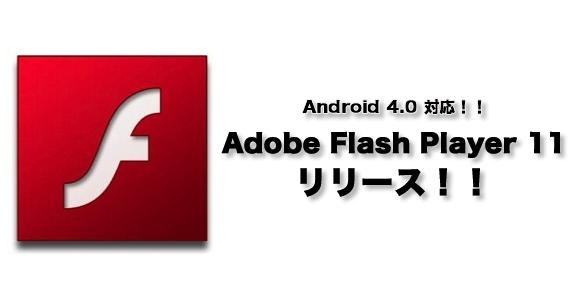 adobe flash 11