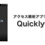 quicklytics