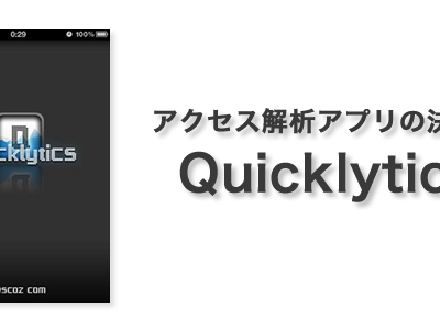 quicklytics
