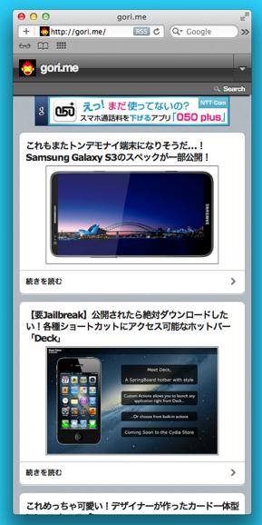 safari_mobile.png