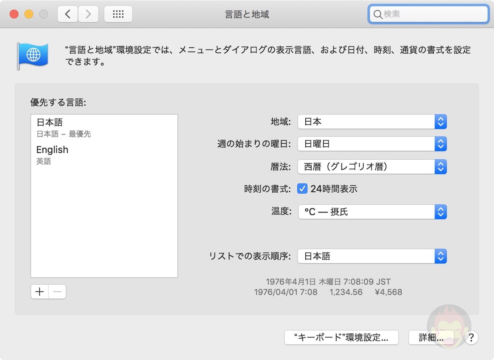 macOS-Calendar-24hour-format-02