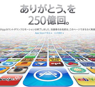 App Store 250億