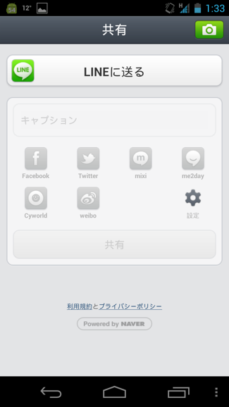 line_camera_naver8.png
