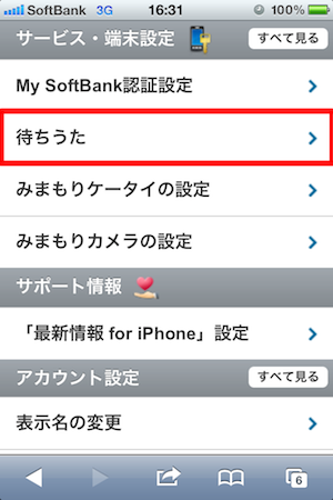 待ちうた iPhone