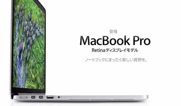 Macbook pro Retinaディスプレイ