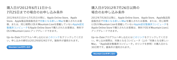 mountain lion upgrade