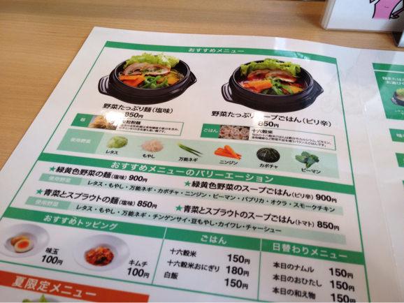 麺菜厨房ともす