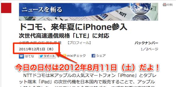 ドコモiPhone