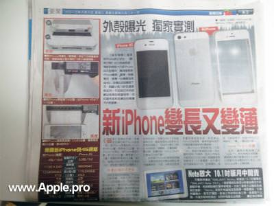 iPHone-5-Apple-Daily-001.jpg