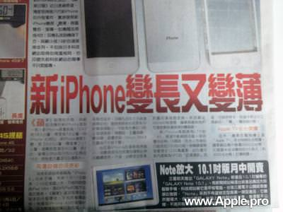 iPHone-5-Apple-Daily-002.jpg