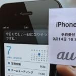 iphone5_gizmodo_top