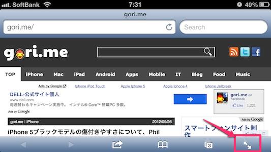 iPhone 5 Safari フルスクリーン