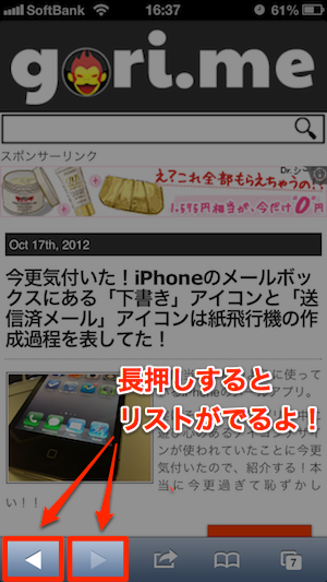 iphone_safari_list