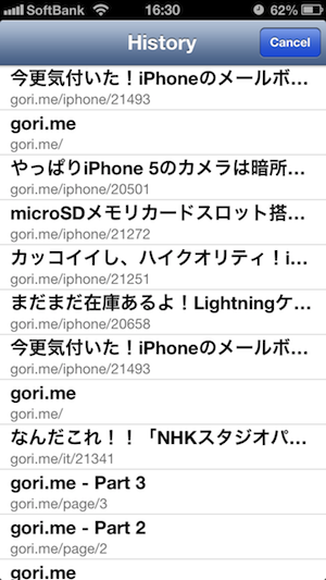 iphone_safari_list1