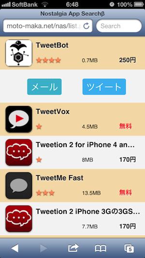 Nostalgia App Searchβ