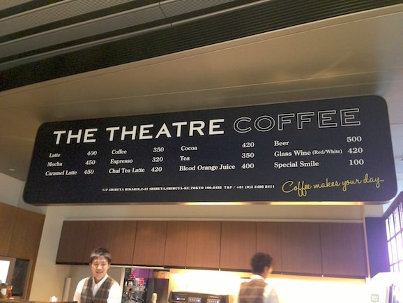 THE THEATRE COFFEE
