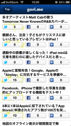 Feedback iPhoneアプリ