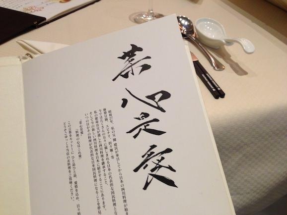 スーツァン・レストラン陳