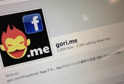 gori.me facebook