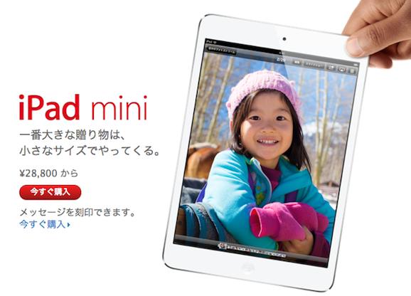 ipad mini wifi + 3g/lte