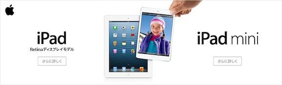 iPad mini KDDI
