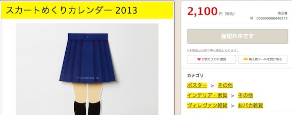 スカートめくりカレンダー