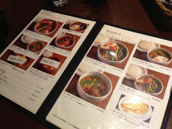 SHANTi_soupcurry_1.jpg
