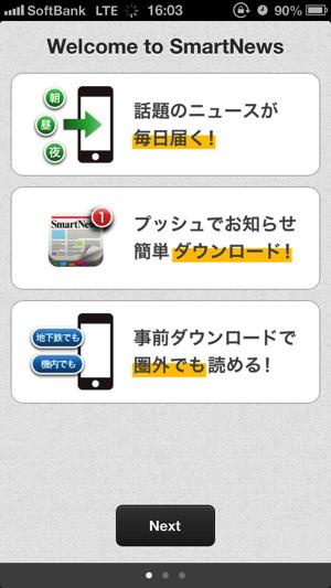 SmartNews_1.jpg
