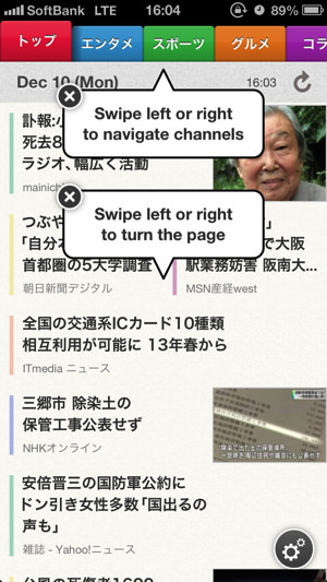 SmartNews_4.jpg
