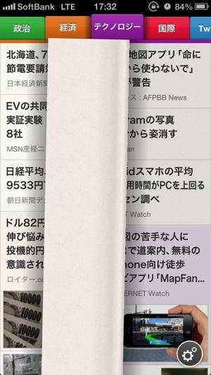 SmartNews_5.jpg
