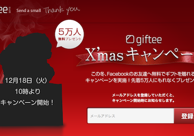 giftee_campaign.png