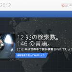 google2012.png