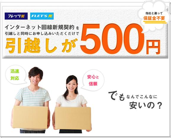 500円引っ越し.com