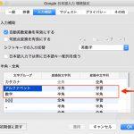 Google-IME-Hankaku-0000
