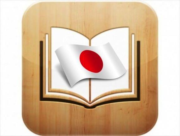 Japan-iBooks.jpg