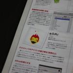 MacFan-GoriMe-11.jpg