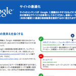 google-webmaster-tools.png