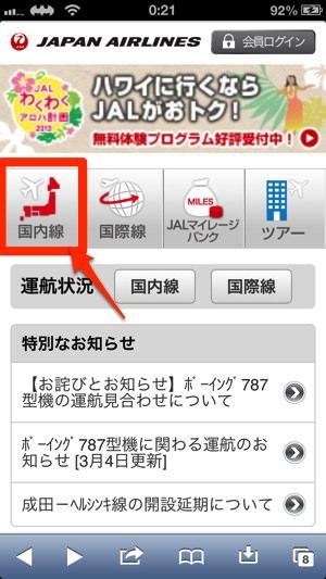 jal-passbook-1.jpg