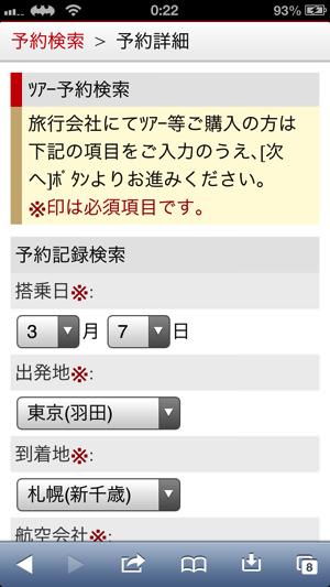 jal-passbook-3.jpg