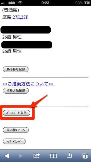 jal-passbook-4.jpg