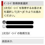 jal-passbook-5.jpg